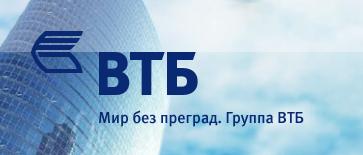 ВТБ описание