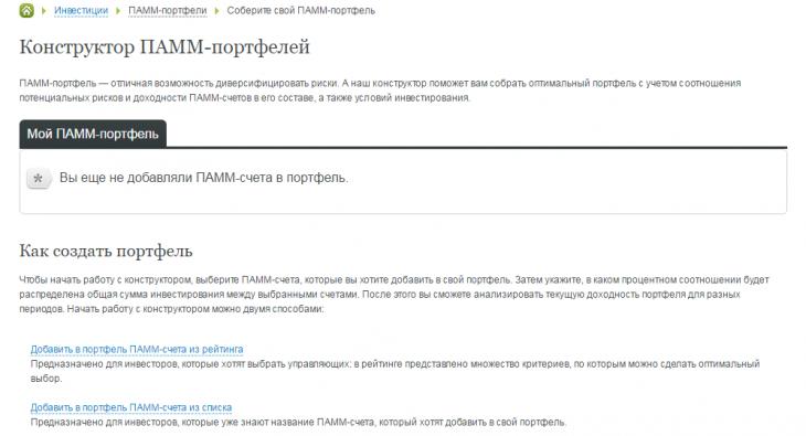 Альпари - конструктор ПАММ портфелей
