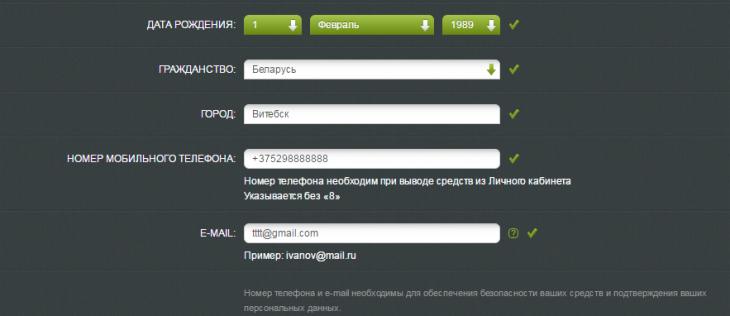 Альпари - регистрация данные
