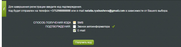 Альпари - регистрация подтверждение данных