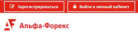 Альфа-форекс регистрация