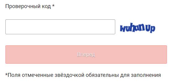 Альфа-форекс регистрация проверочный код