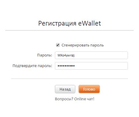FXOpen регистрация eWallet