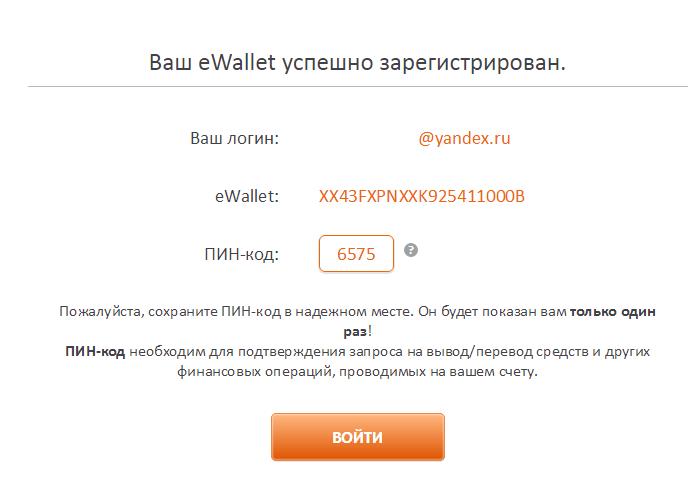 FXOpen подтверждение регистрации eWallet