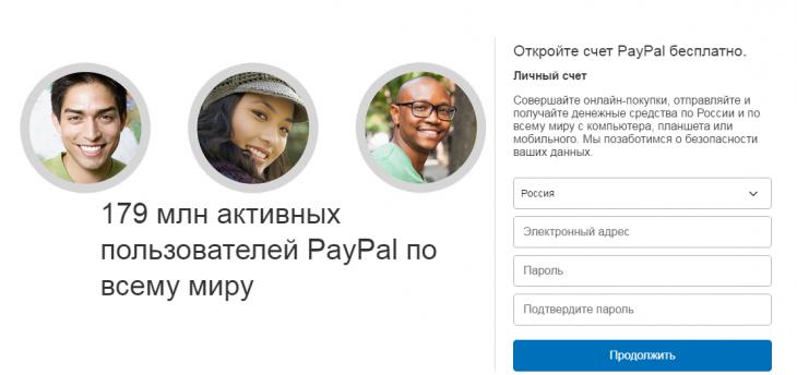 Paypal пользователи