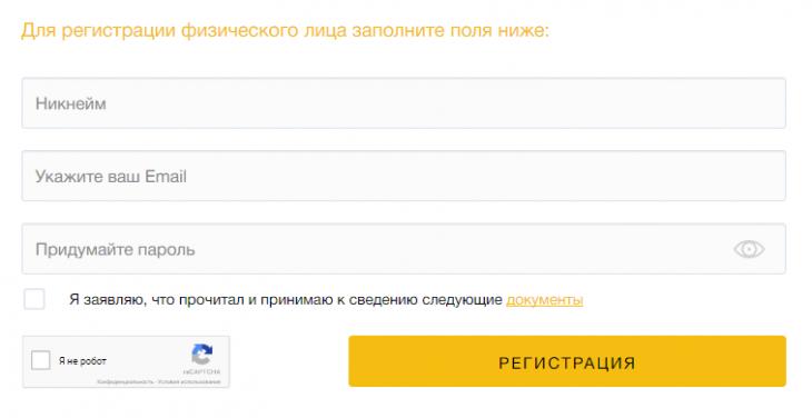 private fx регистрационная форма