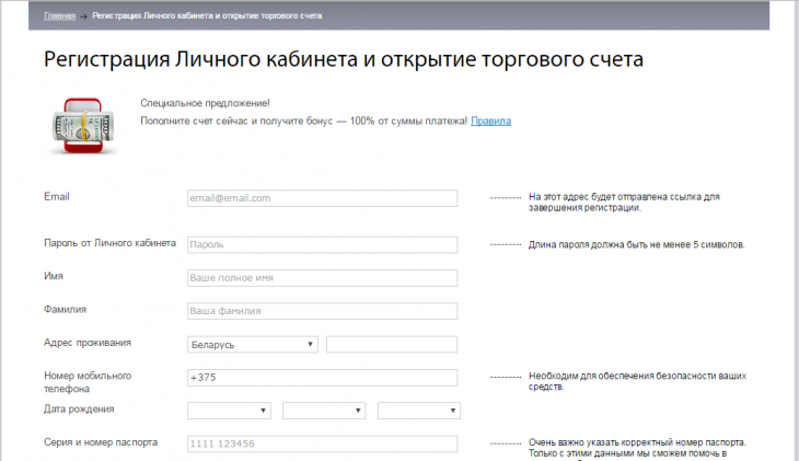 ForexClub регистрация