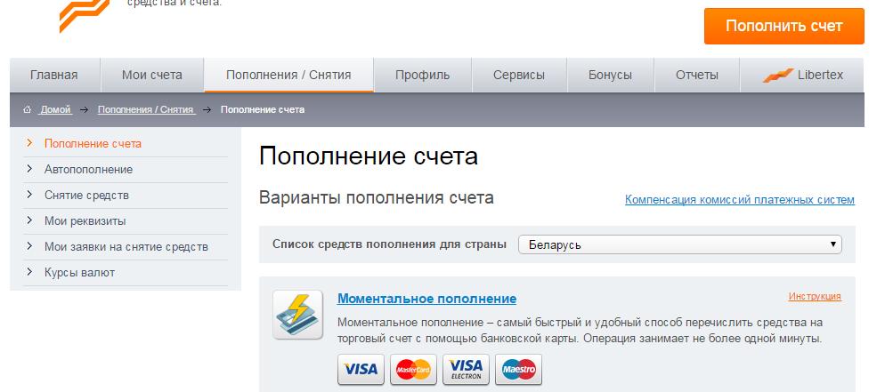 Форекс пополнение счета в беларуси