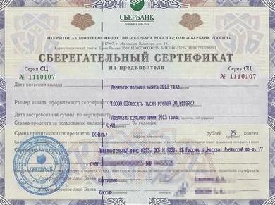 Неэмиссионная ценная бумага: сберегательный сертификат